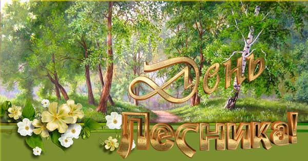 Красивые открытки с Днем работника леса бесплатно