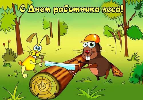 С Днем работника леса и с Днем лесника открытки прикольные
