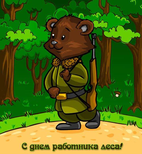Прикольные открытки и картинки ко Дню работников леса