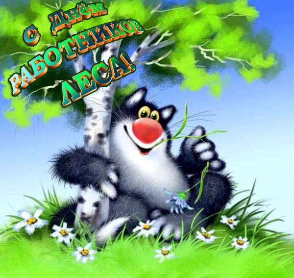 Прикольные и смешные открытки с Днем работника леса