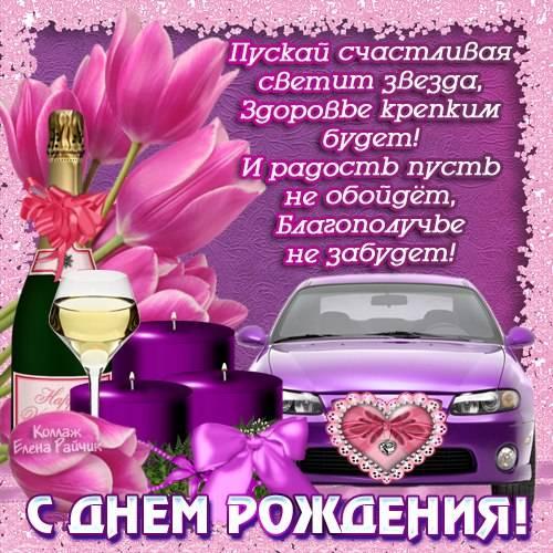 Елена Райчик - прикольные и красивые картинки с Днем рождения мужчине