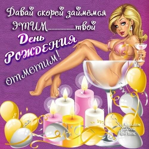 Картинки с юмором с Днем рождения мужчине от Елены Райчик