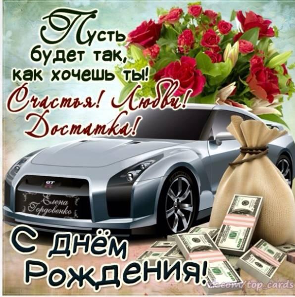 Картинка с Днем рождения мужчине прикольная (авто и деньги)