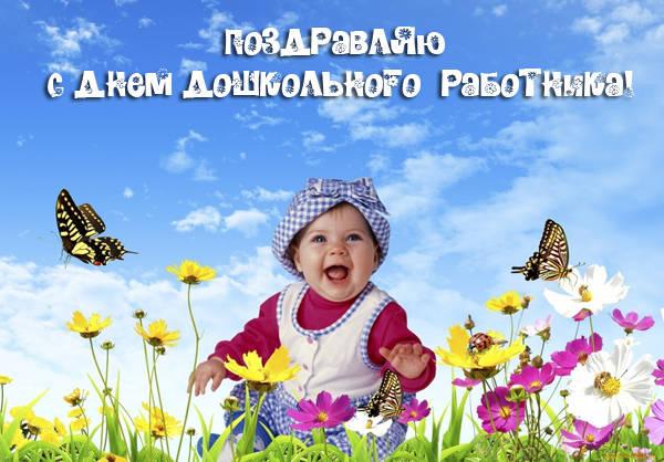 Картинки с Днем дошкольного работника бесплатно