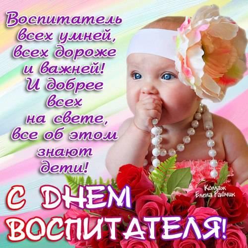 Поздравления С Днем воспитателя от детей