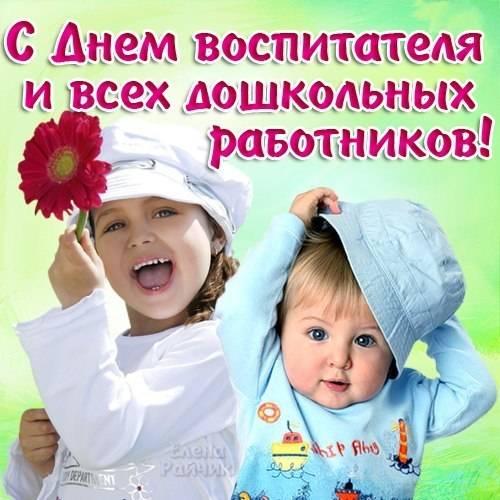 Картинки и открытки с Днем дошкольного работника и воспитателя