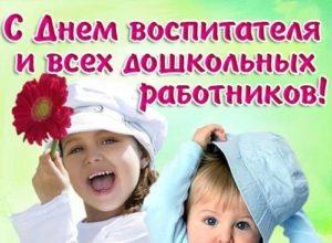 С Днем воспитателя и дошкольного работника - красивые поздравления для детей