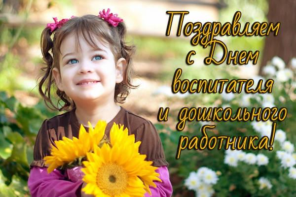 Поздравление заведующей с днем дошкольного работника