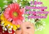Красивые открытки с Днем воспитателя и дошкольного работника бесплатно