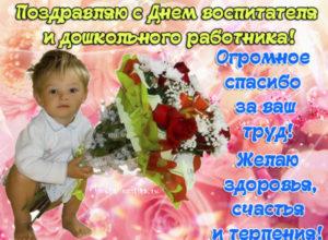 Лучшие картинки-поздравления с Днем воспитателя и дошкольного работника