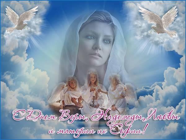 Открытки красивые Вера Надежда Любовь и мать их Софья
