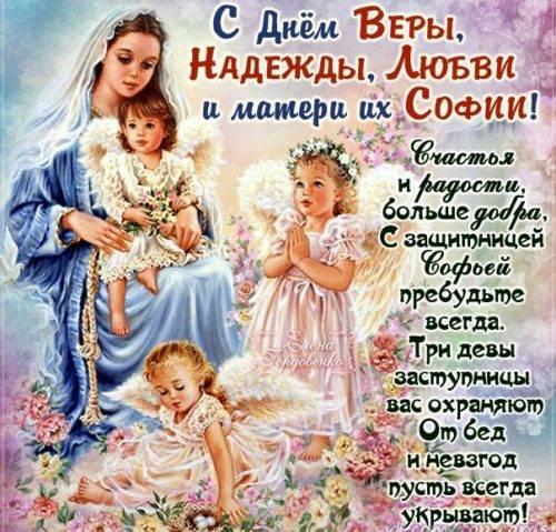 """Открытки """"Вера Надежда Любовь Софья"""""""