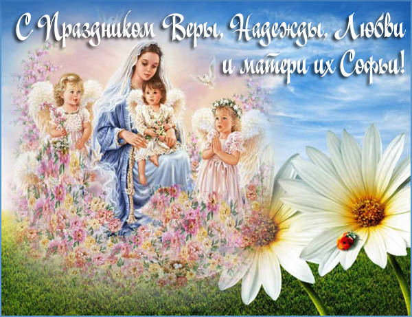 Красивые поздравления с Днем Веры Надежды Любви и матери их Софии