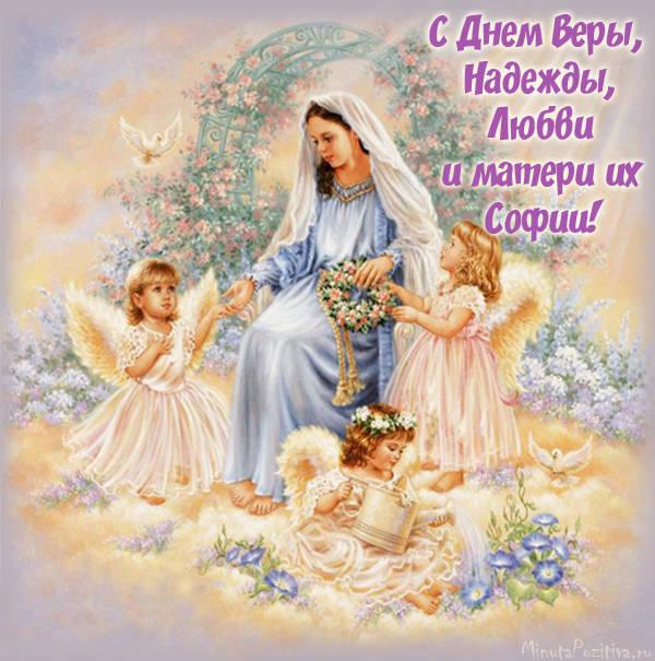"""Самые лучшие Открытки """"Вера Надежда Любовь и мать их Софья"""" скачать"""