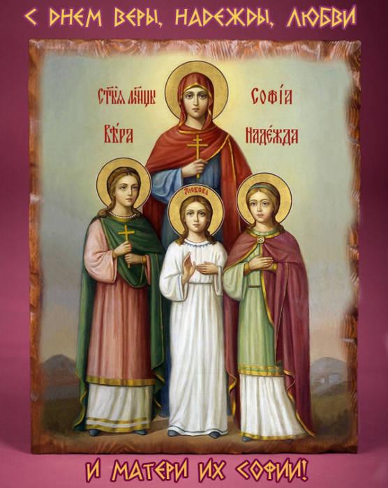 С Днем Веры Надежды Любви и матери их Софии открытки