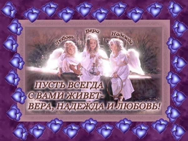 Яркая открытка Вера Надежда Любовь