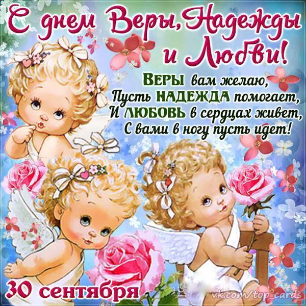 Вера Надежда Любовь - открытки с поздравлением скачать