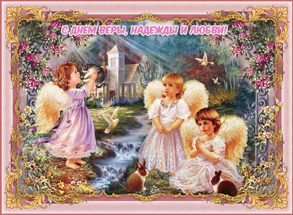Открытки с Днем Веры Надежды Любви