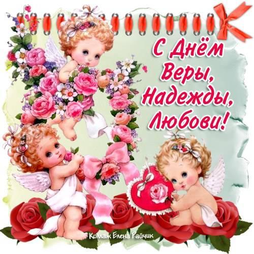 Поздравления с именинами для Веры, Надежды, Любви и Софии