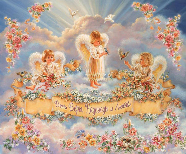 Поздравительные Открытки вера надежда любовь скачать