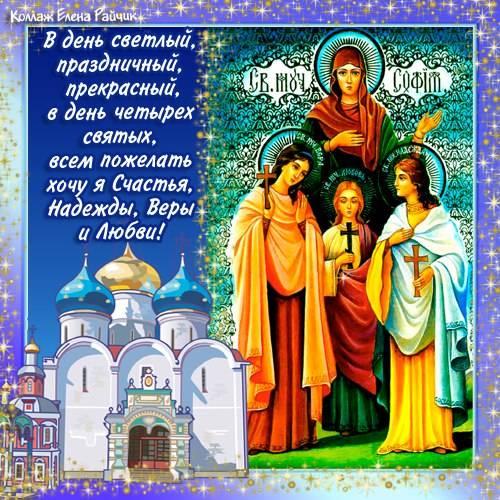 Открытки Вера Надежда Любовь Софьяскачать бесплатно