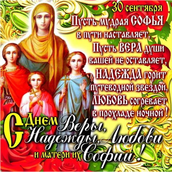 вера надежда любовь красивые открытки с поздравлением