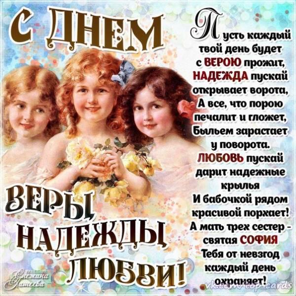 Вера Надежда Любовь - открытки с поздравлением