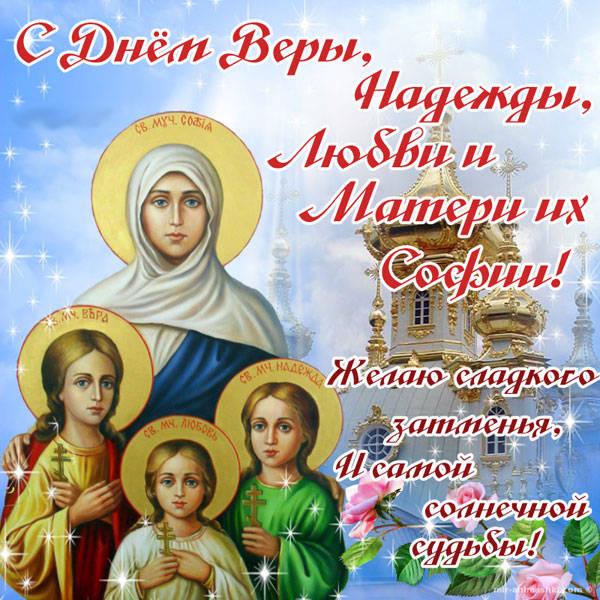 """Красивые Открытки """"Вера Надежда Любовь и мать их Софья"""""""