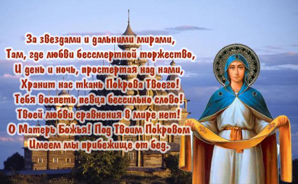 Покров Пресвятой Богородицы —картинки с поздравлением