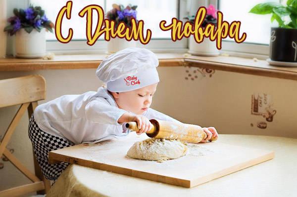 Прикольные картинки про День повара дети