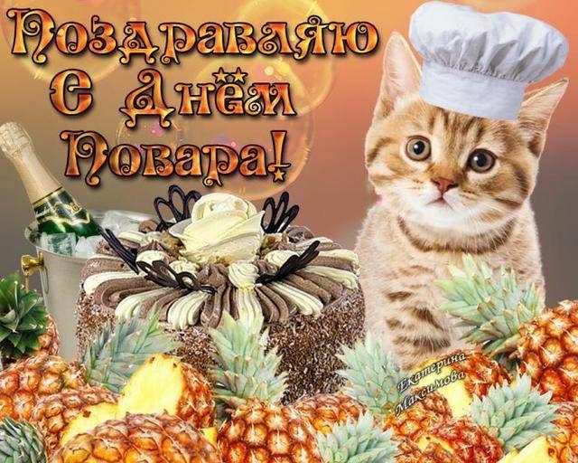 С Днем повара - картинки прикольные с поздравлениями