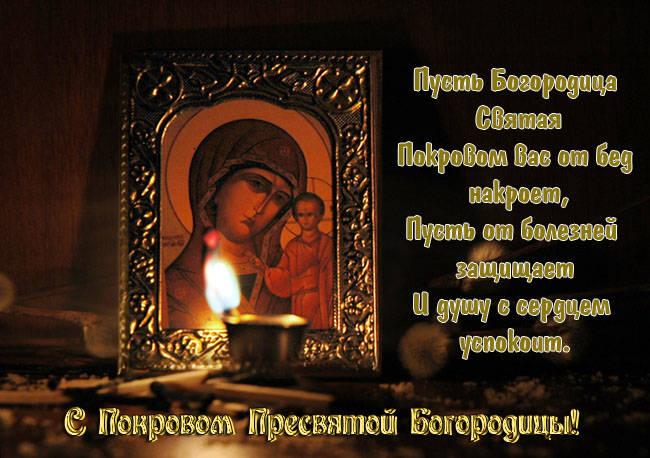 Покров Пресвятой Богородицы —картинки с поздравлением бесплатно
