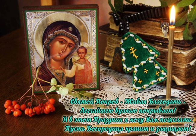 Покров Пресвятой Богородицы —картинки с поздравлением скачать бесплатно