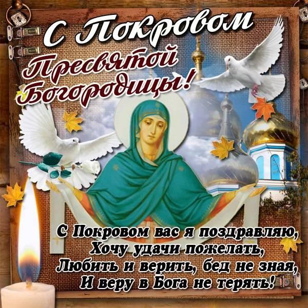Картинки с поздравлениями с Покровом пресвятой Богородицы
