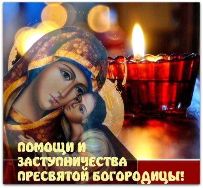 Открытки и картинки с Праздником Покрова Пресвятой Богородицы