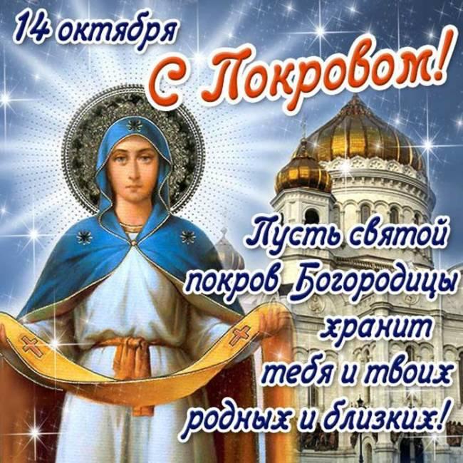 Картинки с Покровом Пресвятой Богородицы бесплатно