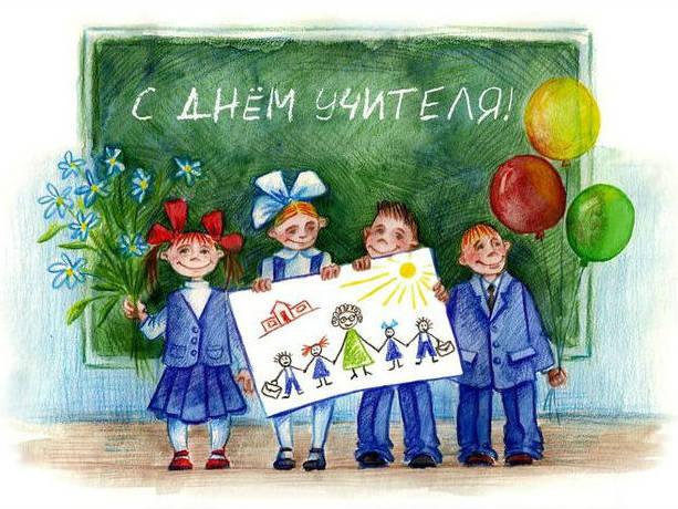 С Днем учителя прикольные картинки скачать бесплатно