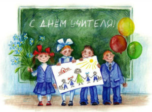 Картинки- поздравления с Днем учителя прикольные скачать