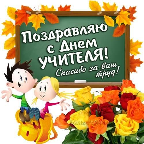 Прикольные Картинки с поздравлениями от Елены Райчик скачать
