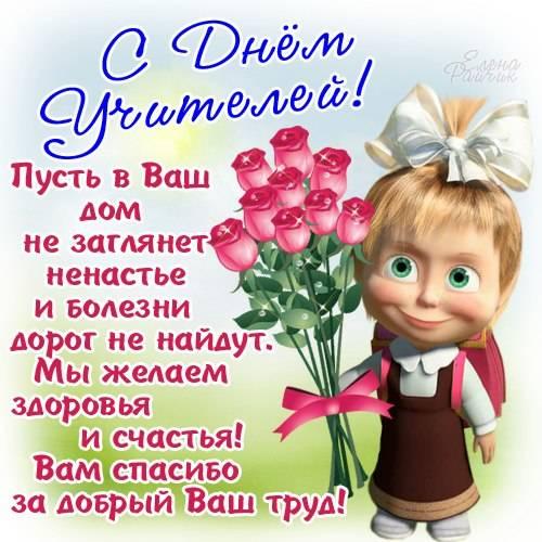 Картинки с поздравлениями от Елены Райчик