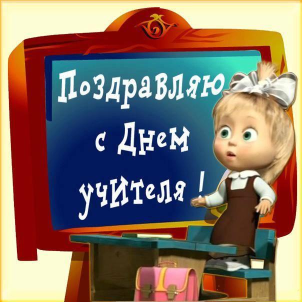 Прикольные картинки с Днем учителя Маша