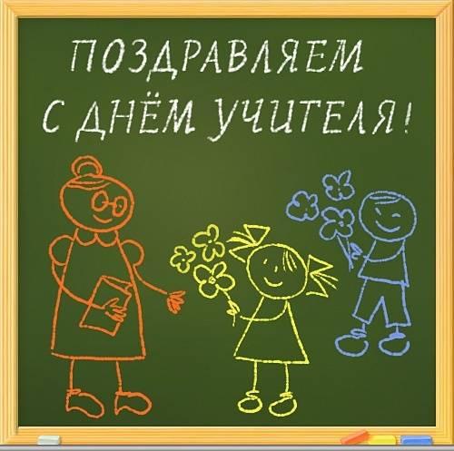 ПОздравления картинки с Днем учителя прикольные