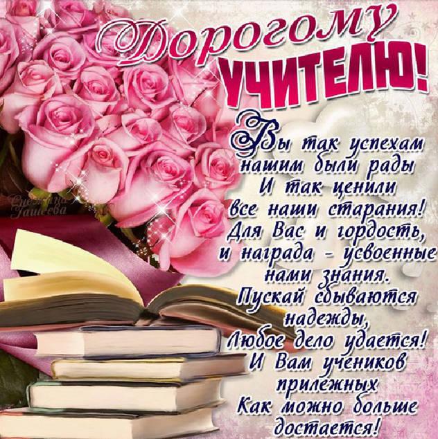 Красивые Картинки с поздравлениями от Снежаны Гашеевой