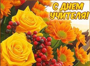 Короткие поздравления с Днём учителя (стихи для смс)