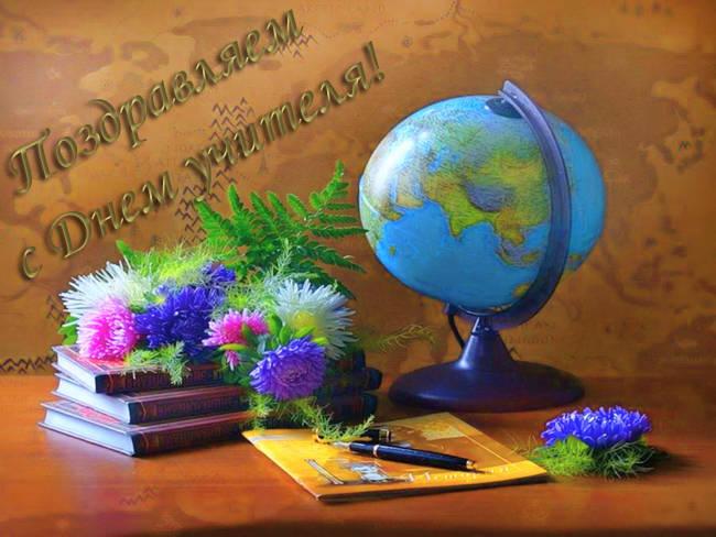 Красивые открытки на день учителя фото