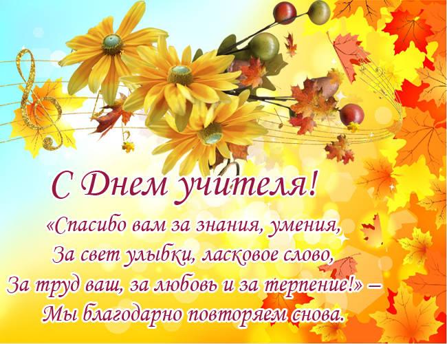 Открытка с поздравлением с Днем учителя. Красивые открытки осенние