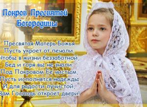 Самые красивые открытки с Покровом Пресвятой Богородицы с поздравлениями в стихах