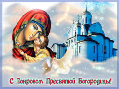 С Покровом Персвятой Богородицы - уникальные открытки