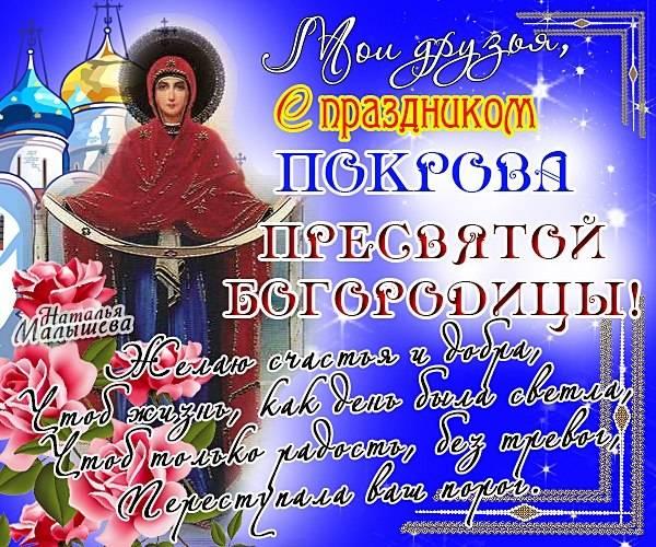 Картинки с праздником Пресвятой Богородицы
