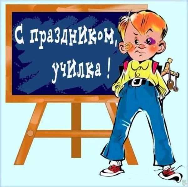 Прикольные картинки с Днем учителя